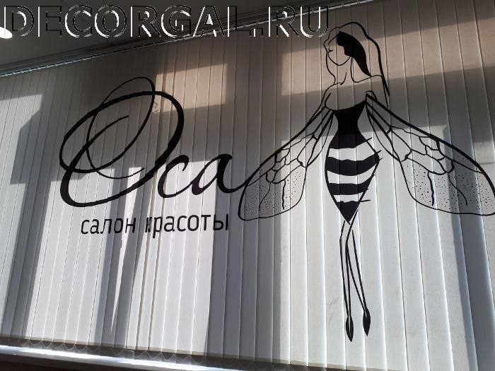 http://decorgal.ru/img/foto/vertikalnye-zhalyuzi-s-logotipom-1/fotozhaluzi-s-logotipom-6.jpg